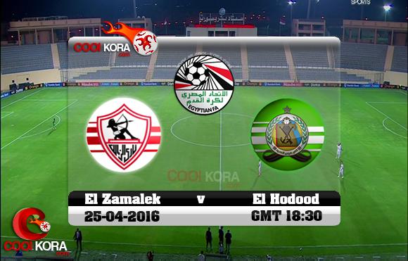 مشاهدة مباراة الزمالك وحرس الحدود اليوم 26-4-2016 في الدوري المصري