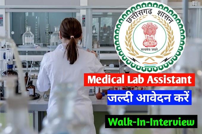 कार्यालय मुख्य चिकित्सा एवं स्वास्थ्य अधिकारी जिला - जशपुर में अस्थायी पदों पर Walk - in - Interviwe हेतु भर्ती