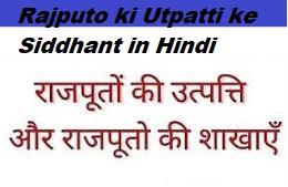 Rajputo ki Utpatti ke Siddhant in Hindi