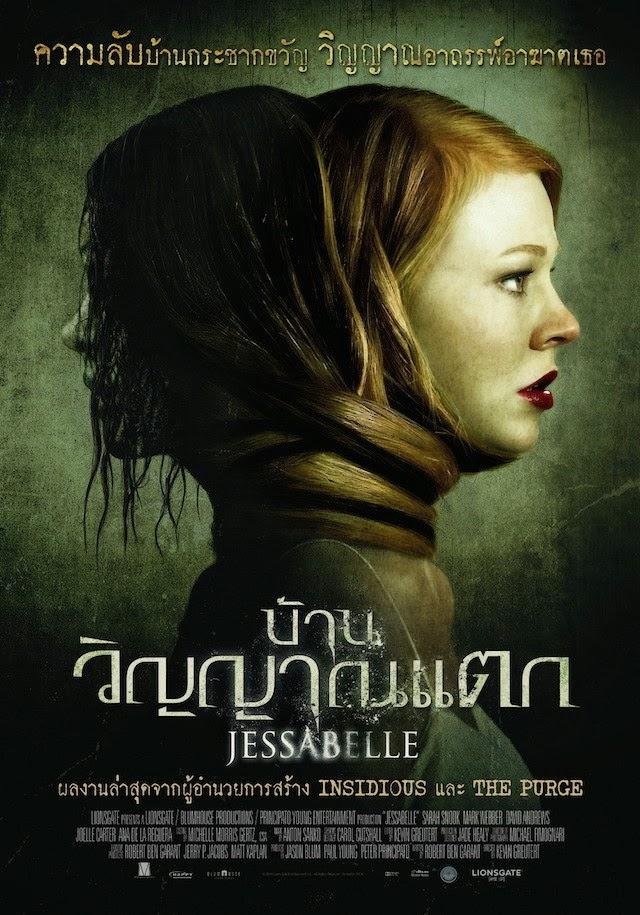 Jessabelle บ้านวิญญาณแตก [HD]
