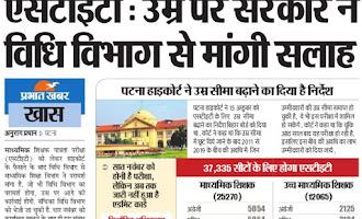 Bihar STET 2019 Admit Card issue resolved after 4th November