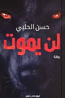 لن يموت رواية حسن حلبي