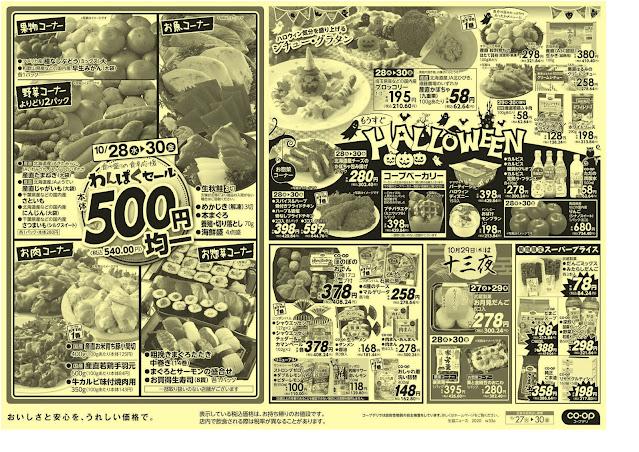 92円均一/わんぱくセール コープみらい/コープ北越谷店