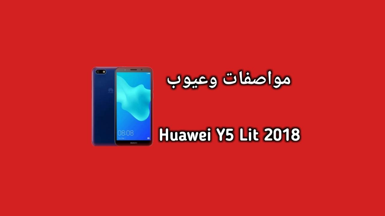 مواصفات هواوي Huawei Y5 Lite 2018 سعر عيوب مميزات   Techno Android
