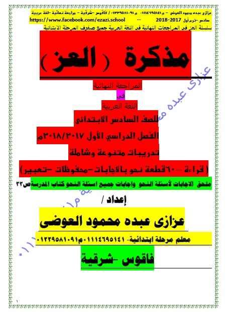 أفضل مذكرة مراجعة لغة عربية بالإجابات للصف السادس الابتدائى