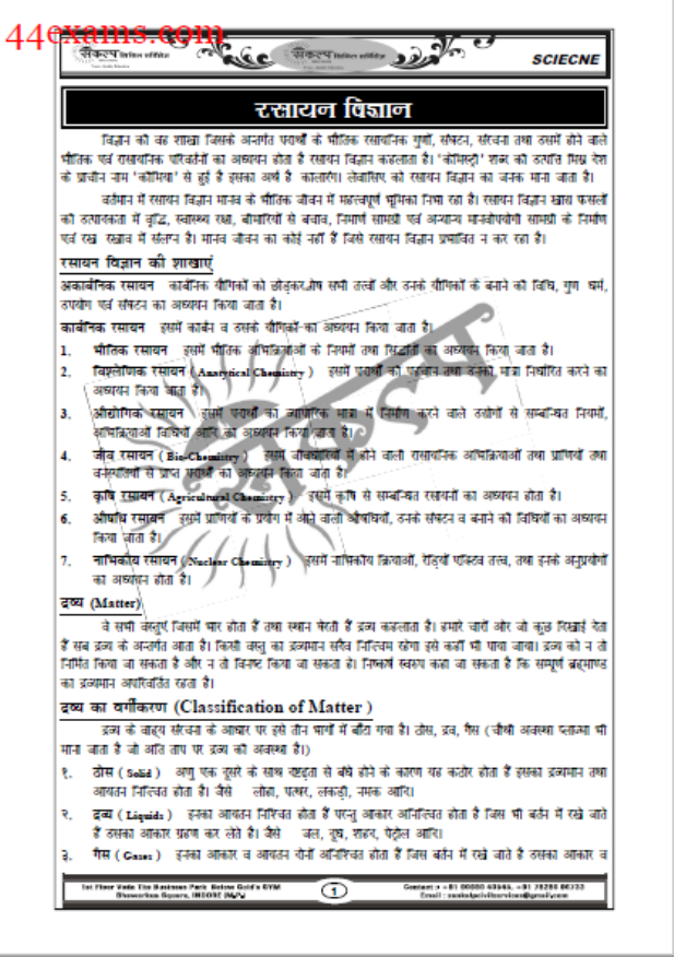 Chemistry-Notes-For-All-Competitive-Exam-Hindi-PDF-Book