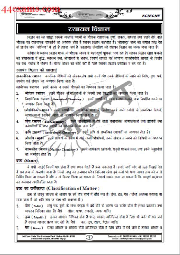 रसायन विज्ञान नोट्स : सभी प्रतियोगी परीक्षा हेतु हिंदी पीडीऍफ़ पुस्तक | Chemistry Notes : For All Competitive Exam Hindi PDF Book