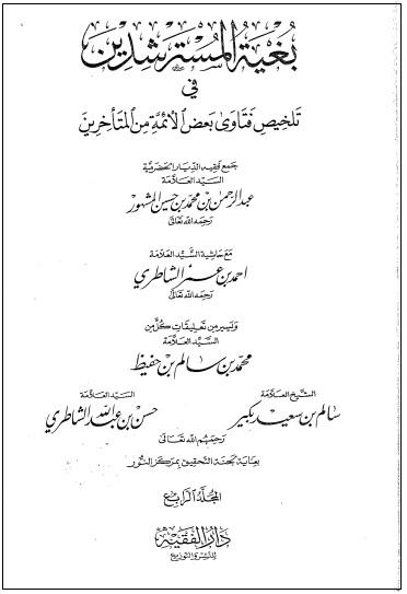 download bughyatul mustarsyidin syarah karya abdurrahman al-mayshur