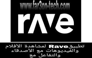 لمشاهدة الافلام او المسلسلات مع اصدقائك  Rave-Videos with Friends Android  تطبيق
