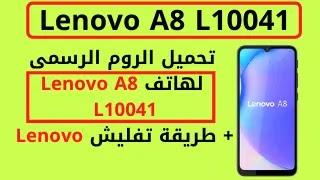 تحميل الروم الرسمى لهاتف Lenovo A8 L10041 | طريقة تفليش Lenovo