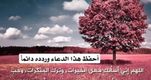 صور مكتوب عليها ادعية دينية , حكم ومواعظ اسلامية