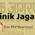 Dainik Jagran epaper PDF download FREE for UPSC, IAS PCS and other State Govt examination