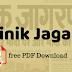 Dainik Jagran epaper PDF download FREE for UPSC, IAS PCS and other State Govt examination