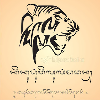 Gambar Kaligrafi Aksara Jawa Paribasan