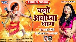 चलो चले अयोध्या धाम राम मंदिर का निर्माण करना है। Chalo Ayodhya Dhaam mp3 song