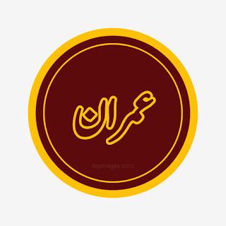 imran stylish name pic