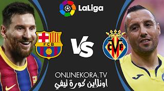 مشاهدة مباراة برشلونة وفياريال بث مباشر اليوم 25-04-2021 في الدوري الإسباني الدرجة الأولى