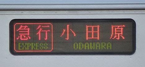 【ダイヤ改正で消滅!】EXPRESS表示の3000形急行 小田原行き