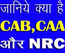 What is CAB,CAA and NRC