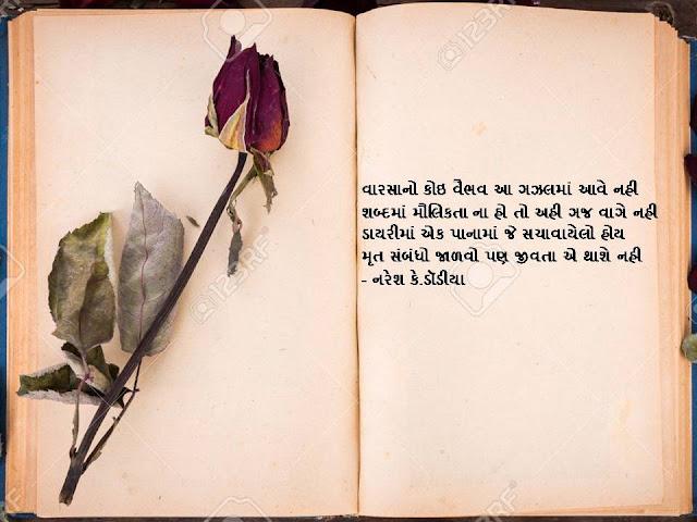 डायरीमां एक पानामां जे सचावायेलो होय    Gujarati Muktak By Naresh K. Dodia