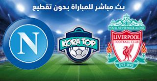 يلا شوت الجديد مباراة نابولى و ليفربول بث مباشر دوري ابطال اوروبا نابولى ضد ليفربول