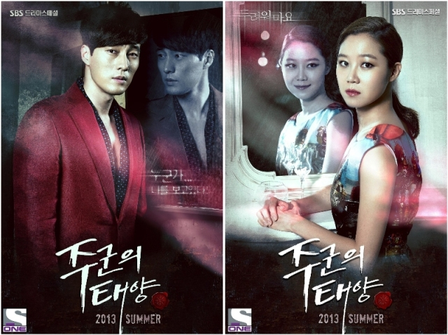 korean drama series, the master's sun, So Ji Sub, Kong Hyo Jin, Seo In Guk