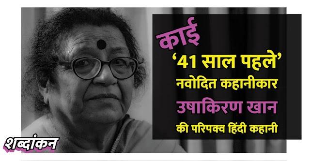 काई —  '41 साल पहले' नवोदित कहानीकार उषाकिरण खान की परिपक्व हिंदी कहानी