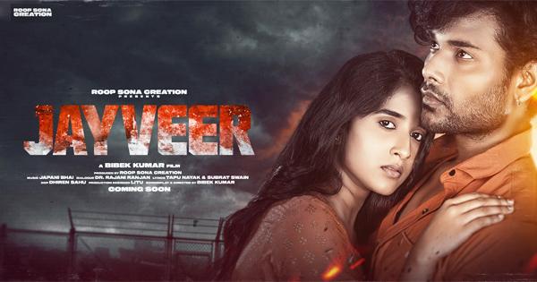 Odia Action Movie Jayveer Star Cast, Poster, Mahurat, Trailer Video Song