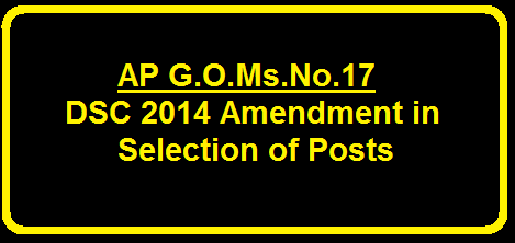 AP G.O.Ms.No.17 DSC 2014 Amendment in Selection of Posts|School Education Department – The Andhra Pradesh Teacher Eligibility Test (TET) cum Teacher Recruitment Test for the posts of Teachers (Scheme of Selection) Rules – Amendment – Orders – Issued./2016/03/ap-gomsno17-dsc-2014-amendment-in-selection-of-posts.html