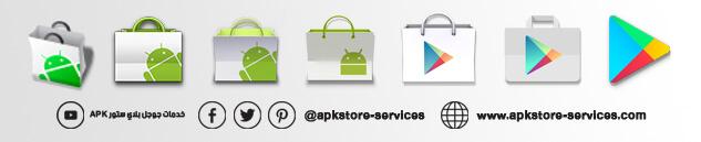 متجر جوجل بلاي - Google Play Store