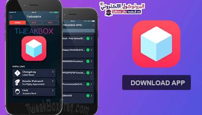 تنزيل برنامج tweakbox للاندرويد - تطبيق متجر للايفون أيضا مجانا