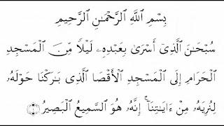 Bacaan Surat Al-Isra Lengkap Arab, Latin dan Artinya