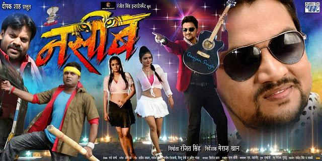 Bhojpuri Movie Naseeb Trailer video youtube Feat Gunjan Singh , Priyanka Maharaj , Ranjit Singh, Shreya Mishra first look poster, movie wallpaper