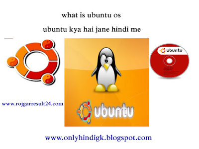 ubuntu free download,what is ubuntu,what is ubuntu operating system,what is ubuntu operating system hindi download free