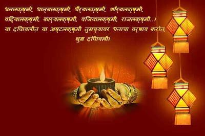 happy diwali images shayari in Marathi