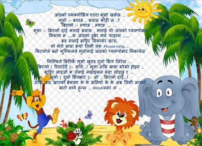 Best Facebook Funny Status in Nepali