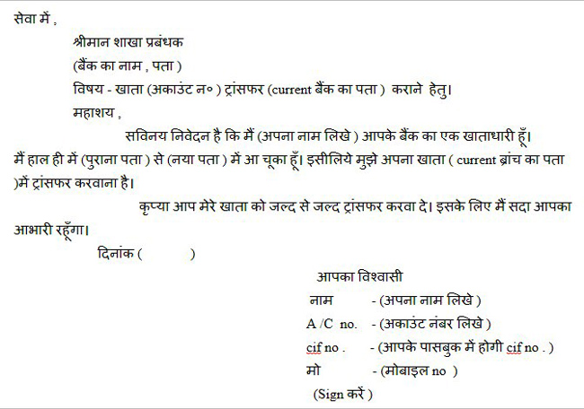bank account transfer applicartion hindi