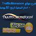 شرح موقع وشركة TrafficMonsoon الرائعة مع إستراتجية لربح أكثر من 2$ يوميا + اثباتات الدفع - الجزء 1
