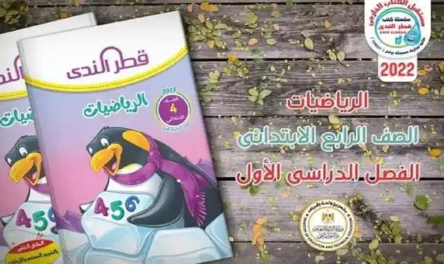 كتاب قطر الندى فى الرياضيات للصف الرابع الابتدائى الترم الاول 2022
