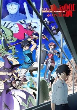 100-man no Inochi no Ue ni Ore wa Tatteiru 2nd Season Capítulo 3