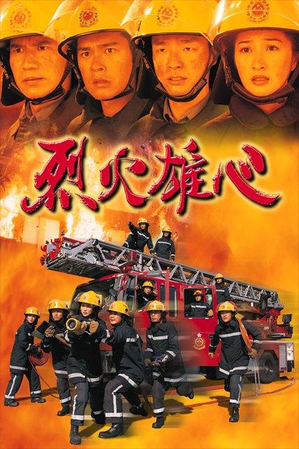 [TVB] Đội Cứu Hoả Anh Hùng - Burning Flame (1999) 720p FFVN