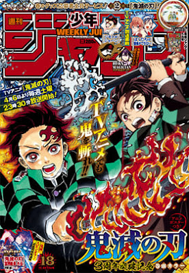 Hellominju.com : 鬼滅の刃 表紙  少年ジャンプ 2019年4月号 Demon Slayer Jump Cover