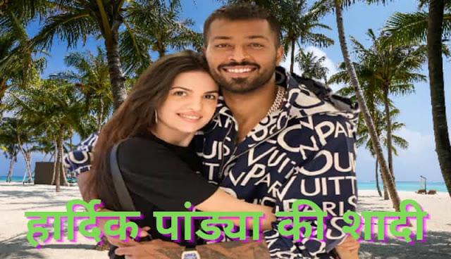Hardik pandya marriage life story in hindi,hardik pandya wife name