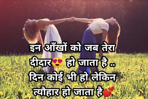 whatsapp love status for girlfriend in hindi