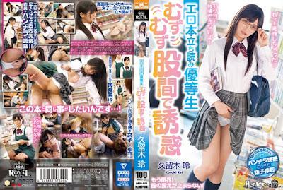 【中文】ROYD-024 站著閱讀色情書籍優等生癢癢股間誘惑 久留木玲
