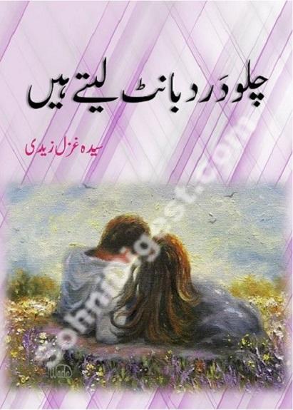 chalo-dard-bant-lete-hain-pdf-free-download
