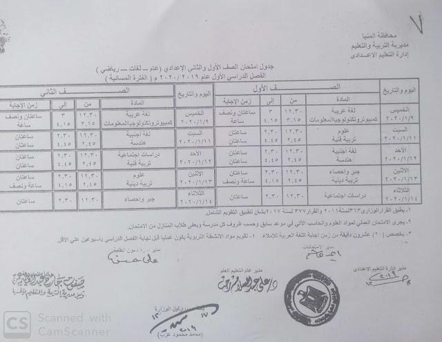 لطلاب محافظة المنيا : جدول امتحانات الفصل الدراسي الاول للعام ٢٠١٩/ ٢٠٢٠ للمرحلة الإعدادية