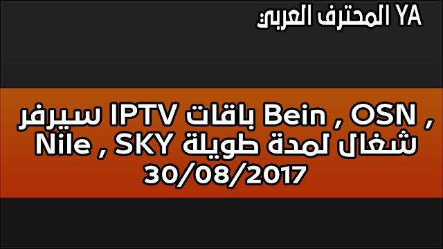 سيرفر IPTV باقات Bein , OSN , Nile , SKY شغال لمدة طويلة 30/08/2017