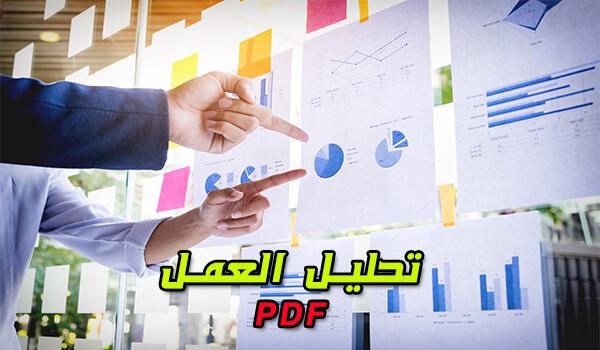 تحليل العمل pdf