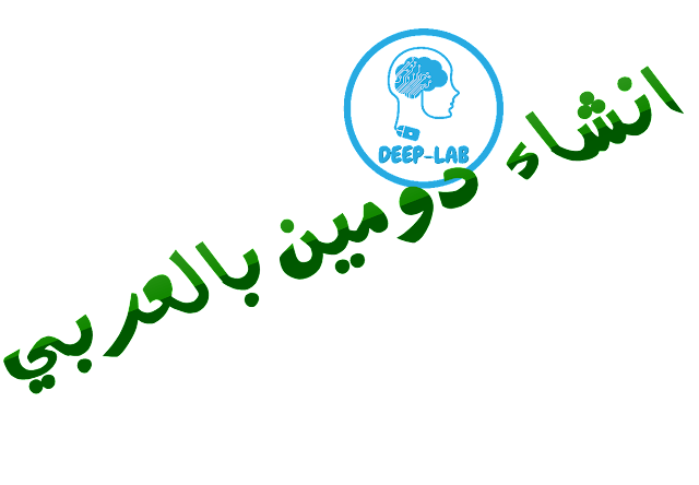 طريقة انشاء دومين بالعربى - كيفية عمل دومين باللغة العربية
